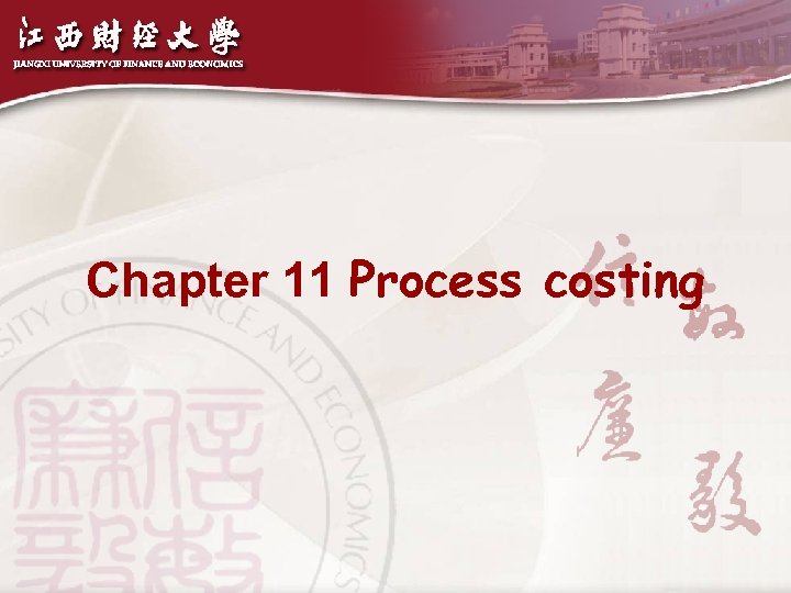 Chapter 11 Process costing 2018/3/19 2
