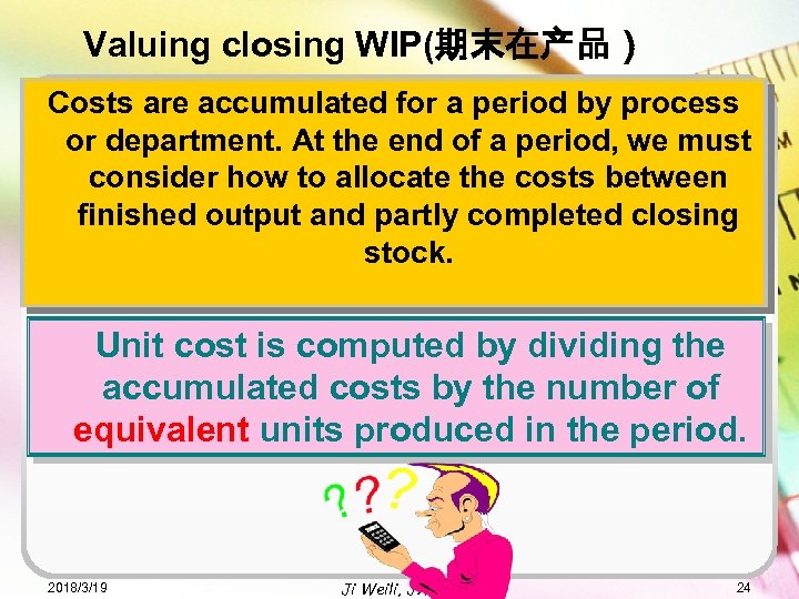 Valuing closing WIP(期末在产品) Costs are accumulated for a period by process or department. At