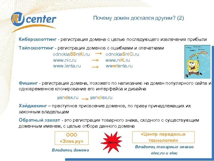Почему домен достался другим? (2) Киберсквоттинг - регистрация домена с целью последующего извлечения прибыли