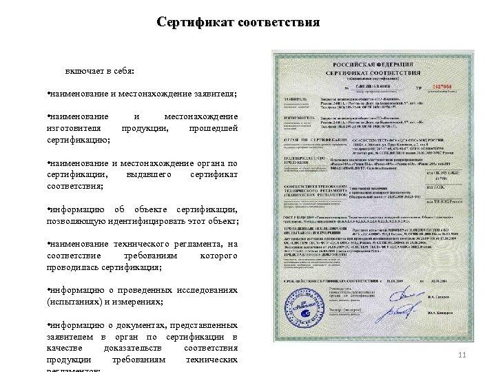 Сертификат соответствия включает в себя: • наименование и местонахождение заявителя; • наименование изготовителя сертификацию;
