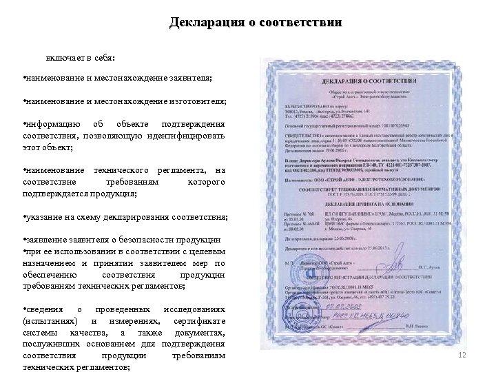 Декларация о соответствии включает в себя: • наименование и местонахождение заявителя; • наименование и