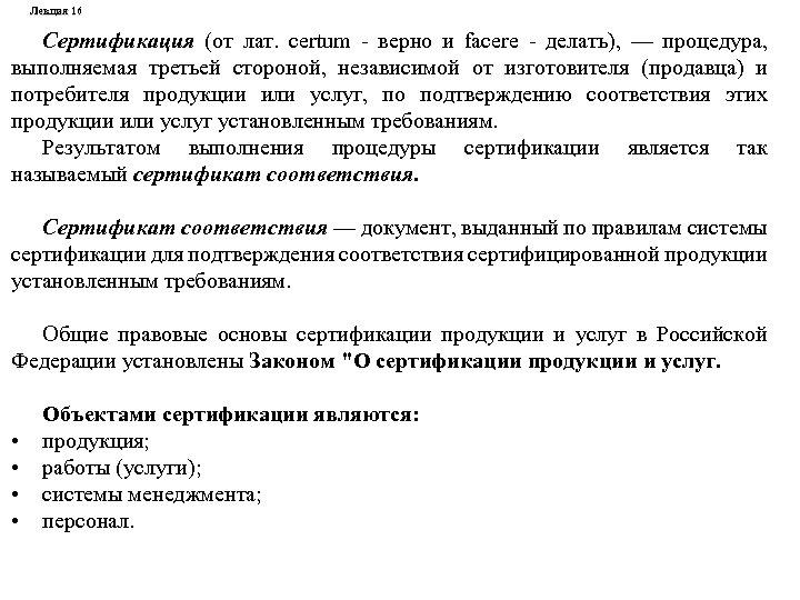 Лекция 16 Сертификация (от лат. certum - верно и facere - делать), — процедура,
