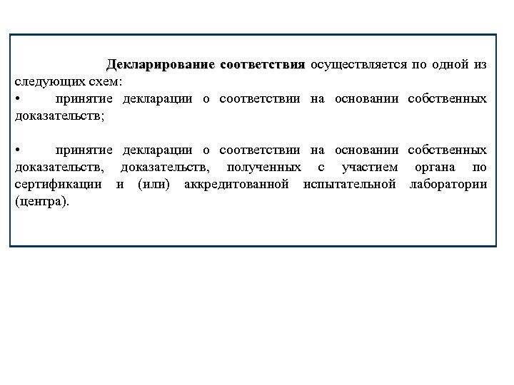 Декларирование соответствия осуществляется по одной из соответствия следующих схем: • принятие декларации о