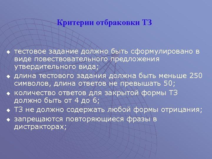 Критерии отбраковки ТЗ u u u тестовое задание должно быть сформулировано в виде повествовательного