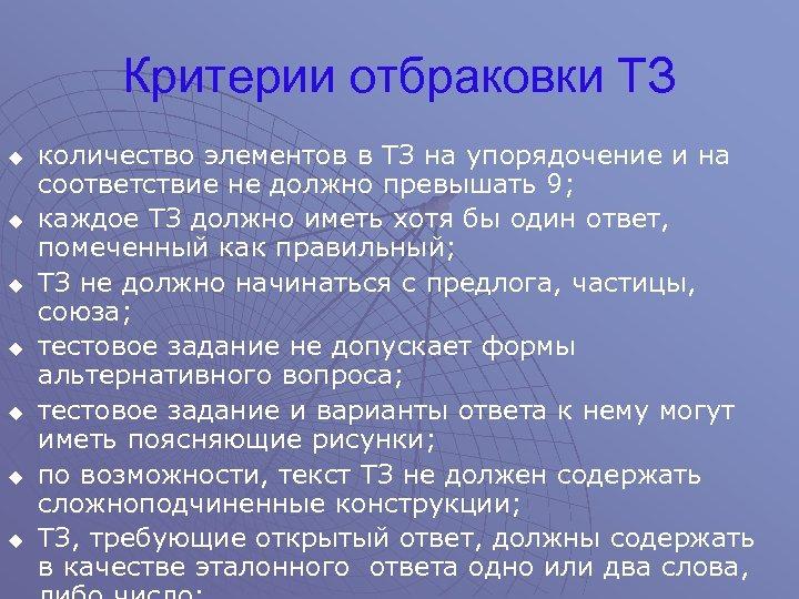 Критерии отбраковки ТЗ u u u u количество элементов в ТЗ на упорядочение и