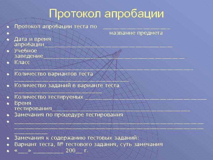 Протокол апробации u u u u Протокол апробации теста по __________ название предмета Дата