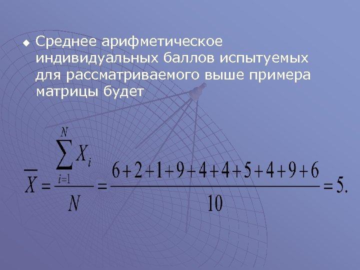 u Среднее арифметическое индивидуальных баллов испытуемых для рассматриваемого выше примера матрицы будет