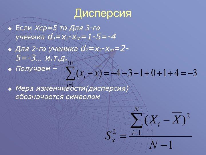 Дисперсия u u Если Хср=5 то Для 3 -го ученика d 3=x 3 -xср=1