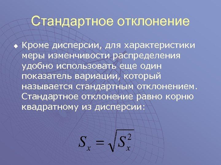 Стандартное отклонение u Кроме дисперсии, для характеристики меры изменчивости распределения удобно использовать еще один
