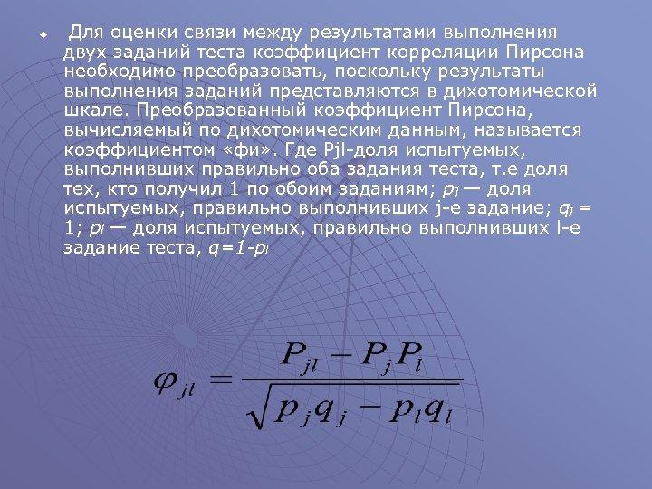 u Для оценки связи между результатами выполнения двух заданий теста коэффициент корреляции Пирсона необходимо