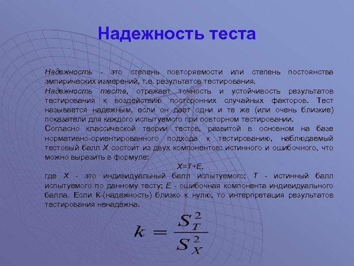 Надежность теста Надежность - это степень повторяемости или степень постоянства эмпирических измерений, т. е.