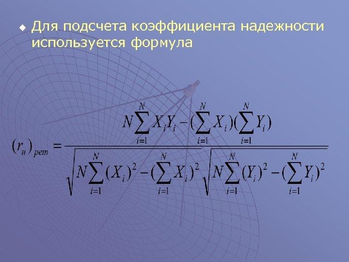 u Для подсчета коэффициента надежности используется формула