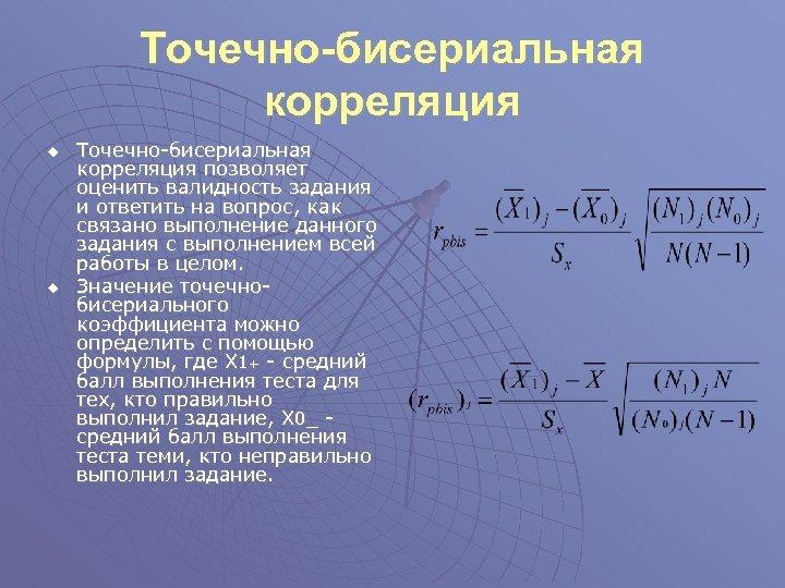 Точечно-бисериальная корреляция u u Точечно-бисериальная корреляция позволяет оценить валидность задания и ответить на вопрос,