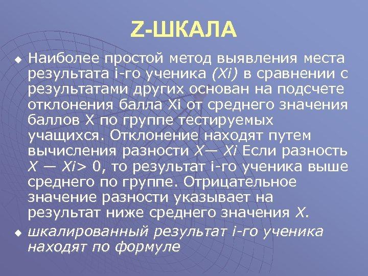 Z-ШКАЛА u u Наиболее простой метод выявления места результата i-го ученика (Xi) в сравнении