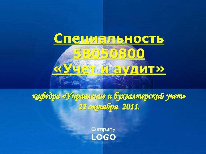 Специальность 5 В 050800 «Учет и аудит» кафедра «Управление и бухгалтерский учет» 22 октября