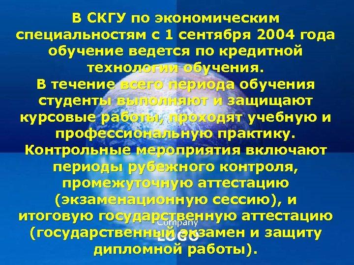 В СКГУ по экономическим специальностям с 1 сентября 2004 года обучение ведется по кредитной