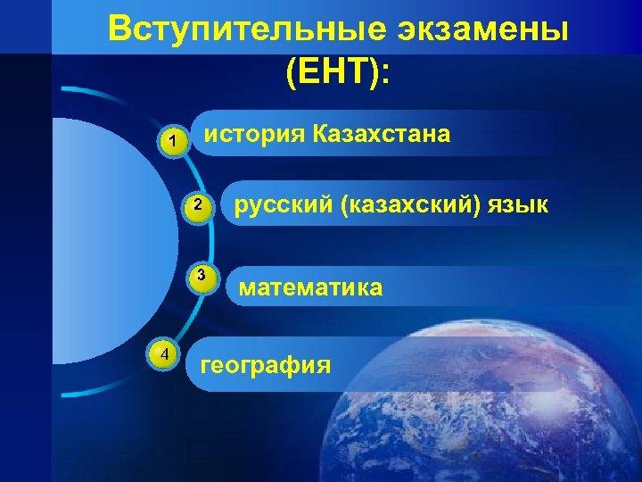 Вступительные экзамены (ЕНТ): история Казахстана 1 2 3 4 русский (казахский) язык математика география