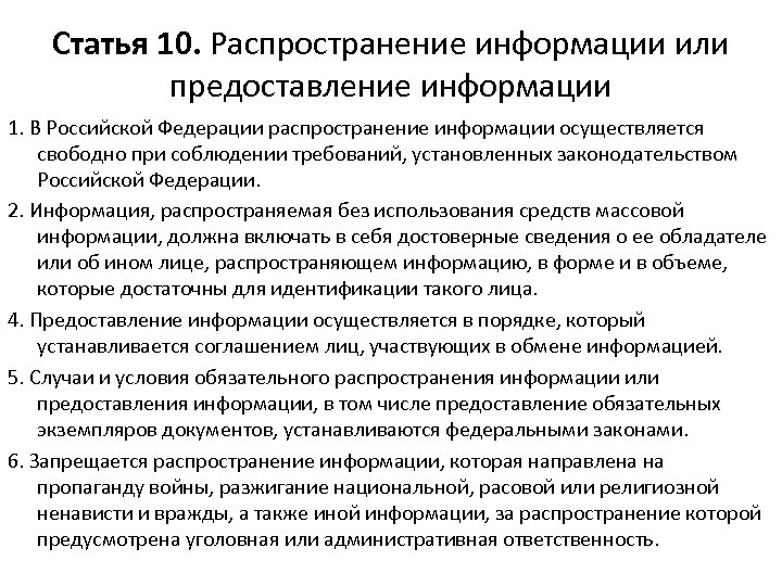 Статья 10. Распространение информации или предоставление информации 1. В Российской Федерации распространение информации осуществляется