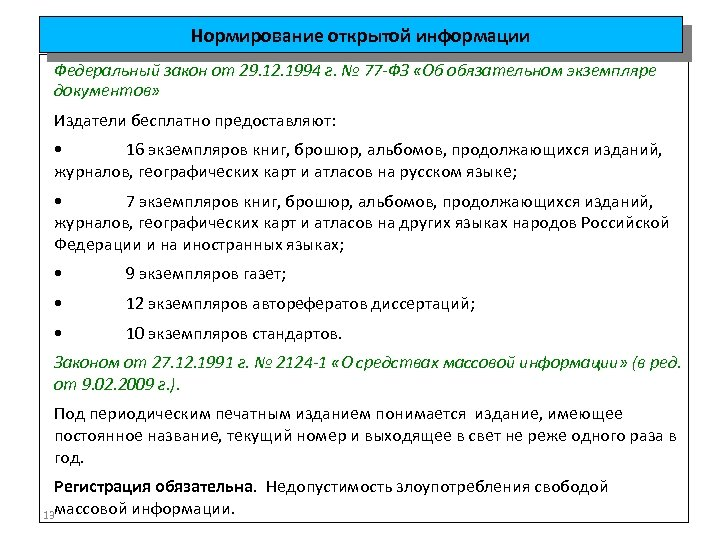 Нормирование открытой информации Федеральный закон от 29. 12. 1994 г. № 77 -ФЗ «Об