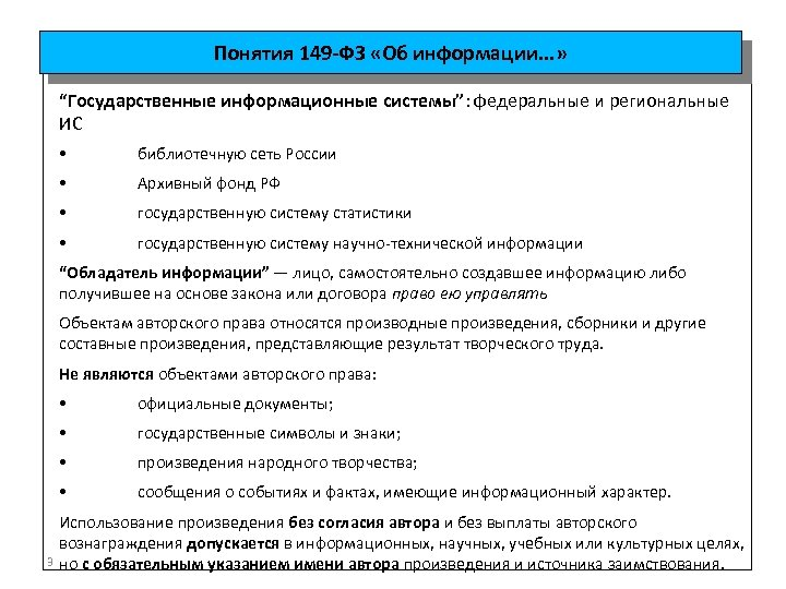"""Понятия 149 -ФЗ «Об информации. . . » """"Государственные информационные системы"""": федеральные и региональные"""