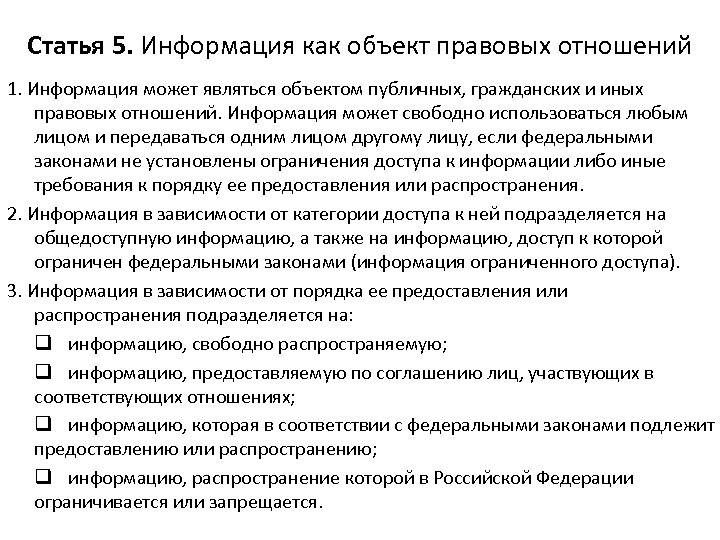 Статья 5. Информация как объект правовых отношений 1. Информация может являться объектом публичных, гражданских