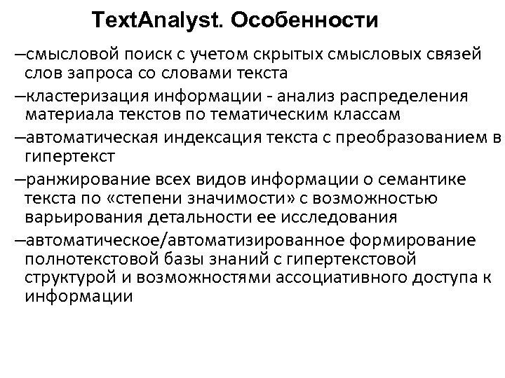 Text. Analyst. Особенности –смысловой поиск с учетом скрытых смысловых связей слов запроса со словами
