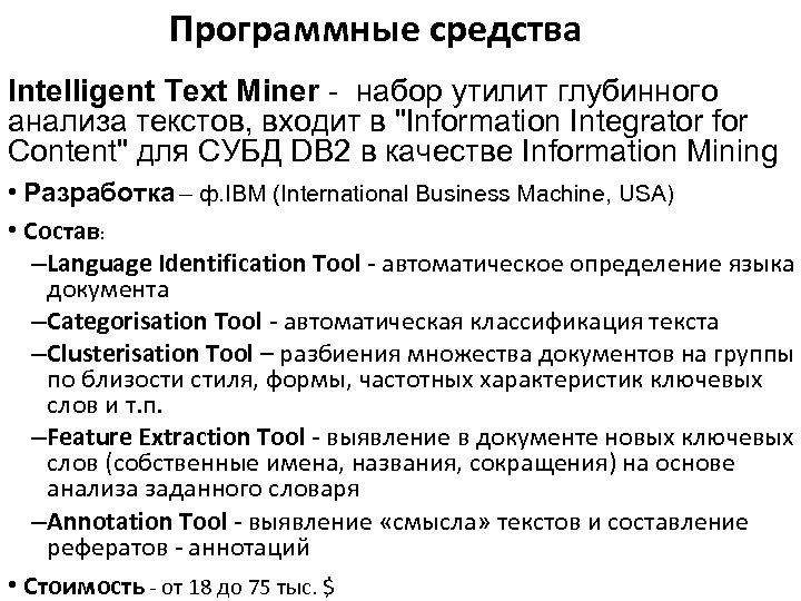 Программные средства Intelligent Text Miner - набор утилит глубинного анализа текстов, входит в