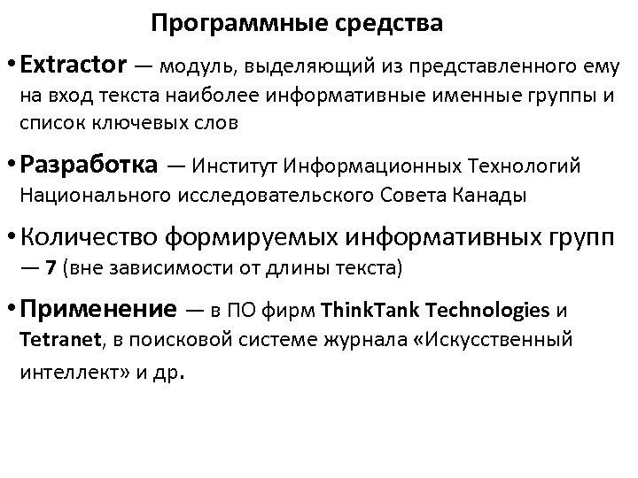 Программные средства • Extractor — модуль, выделяющий из представленного ему на вход текста наиболее