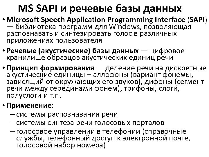 MS SAPI и речевые базы данных • Microsoft Speech Application Programming Interface (SAPI) —
