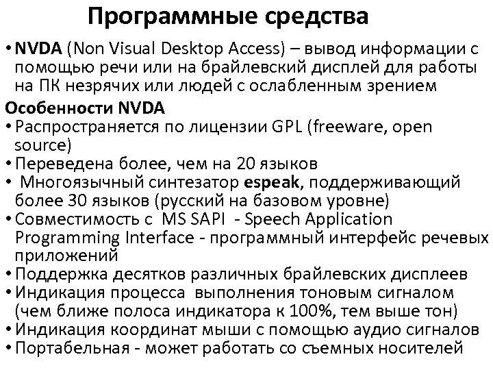 Программные средства • NVDA (Non Visual Desktop Access) – вывод информации с помощью речи