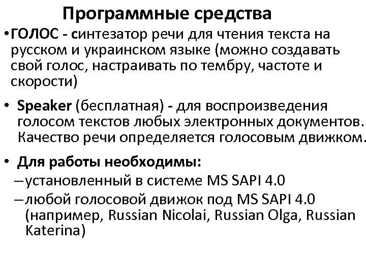 Программные средства • ГОЛОС - синтезатор речи для чтения текста на русском и украинском