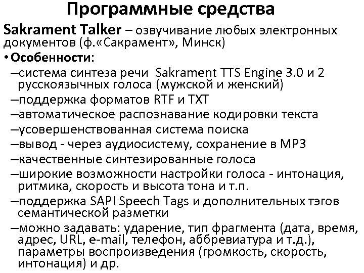 Программные средства Sakrament Talker – озвучивание любых электронных документов (ф. «Сакрамент» , Минск) •