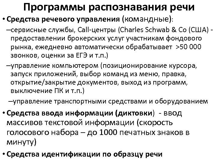 Программы распознавания речи • Средства речевого управления (командные): –сервисные службы, Call-центры (Charles Schwab &