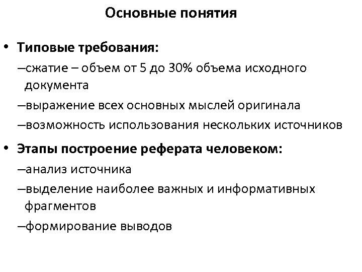 Основные понятия • Типовые требования: –сжатие – объем от 5 до 30% объема исходного