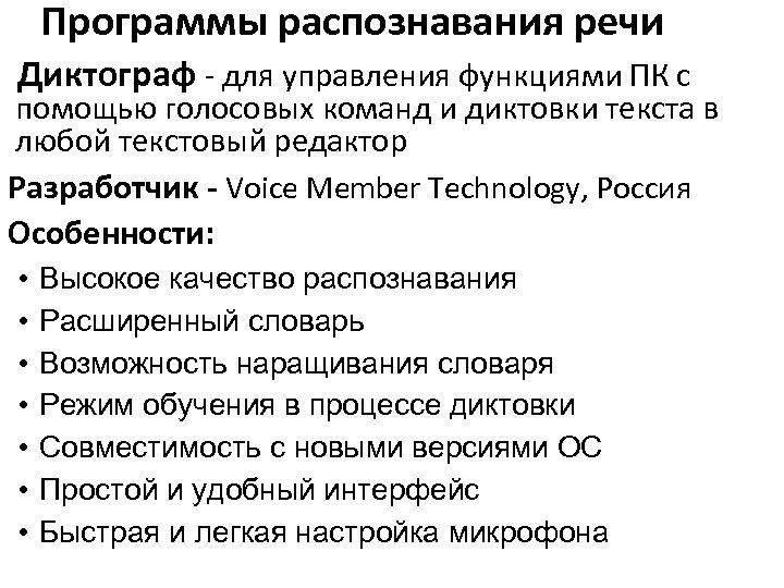 Программы распознавания речи Диктограф - для управления функциями ПК с помощью голосовых команд и