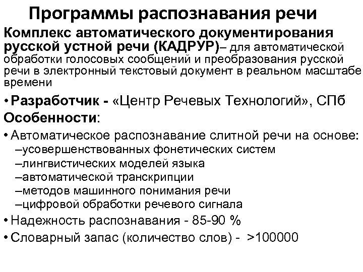 Программы распознавания речи Комплекс автоматического документирования русской устной речи (КАДРУР)– для автоматической обработки голосовых
