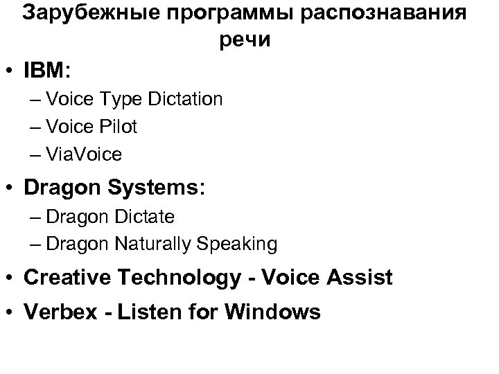 Зарубежные программы распознавания речи • IBM: – Voice Type Dictation – Voice Pilot –
