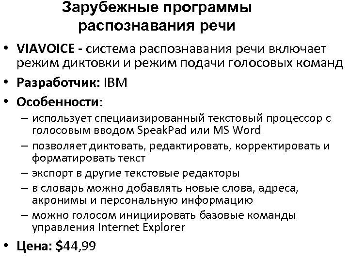 Зарубежные программы распознавания речи • VIAVOICE - система распознавания речи включает режим диктовки и