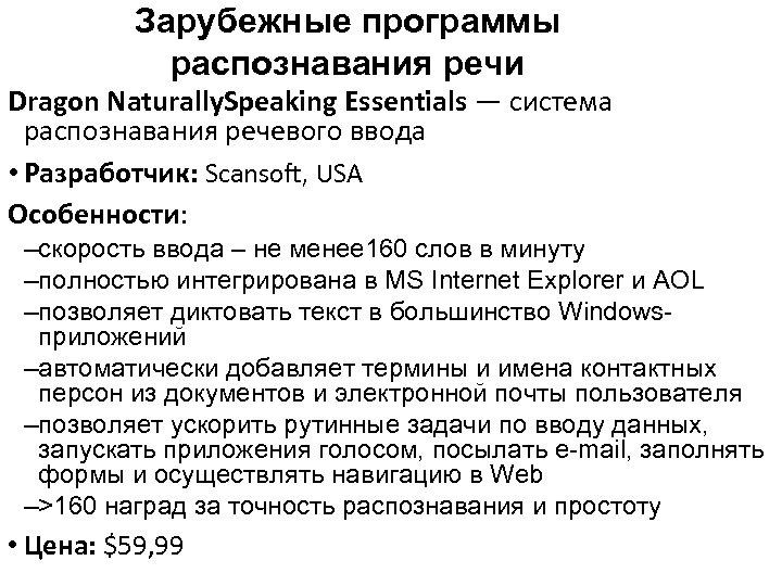 Зарубежные программы распознавания речи Dragon Naturally. Speaking Essentials — система распознавания речевого ввода •