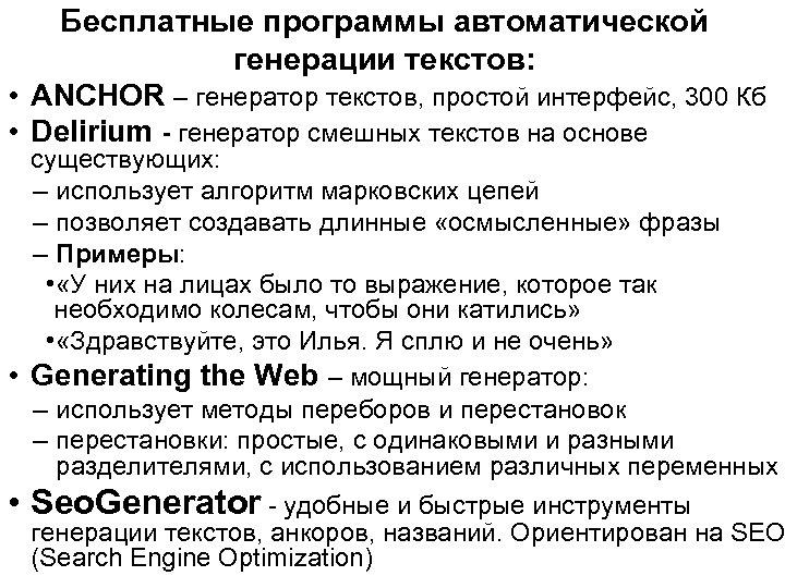 Бесплатные программы автоматической генерации текстов: • ANCHOR – генератор текстов, простой интерфейс, 300 Кб
