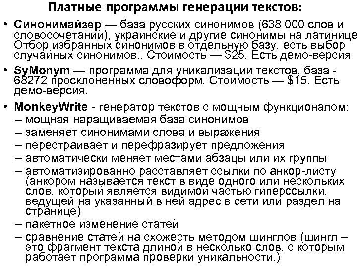 Платные программы генерации текстов: • Синонимайзер — база русских синонимов (638 000 слов и