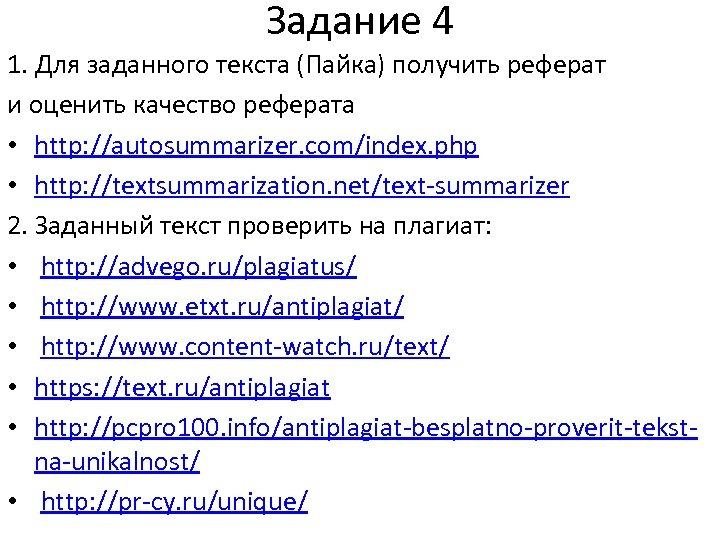 Задание 4 1. Для заданного текста (Пайка) получить реферат и оценить качество реферата •