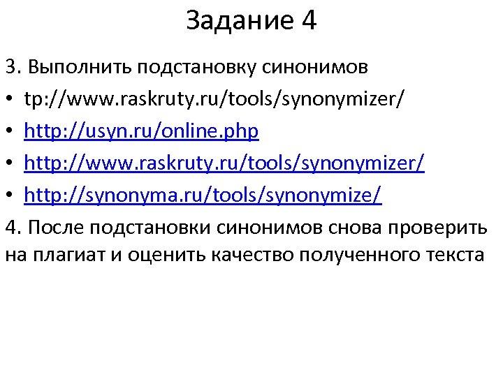 Задание 4 3. Выполнить подстановку синонимов • tp: //www. raskruty. ru/tools/synonymizer/ • http: //usyn.