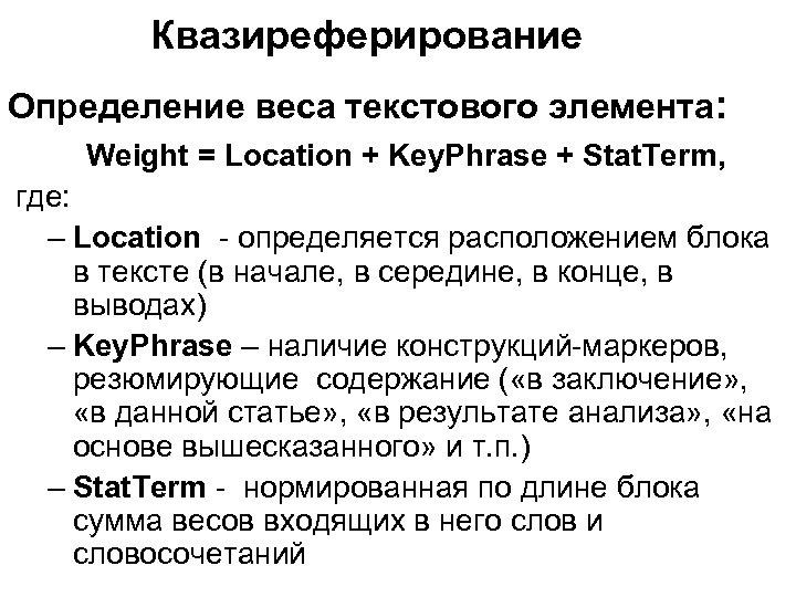 Квазиреферирование Определение веса текстового элемента: Weight = Location + Key. Phrase + Stat. Term,