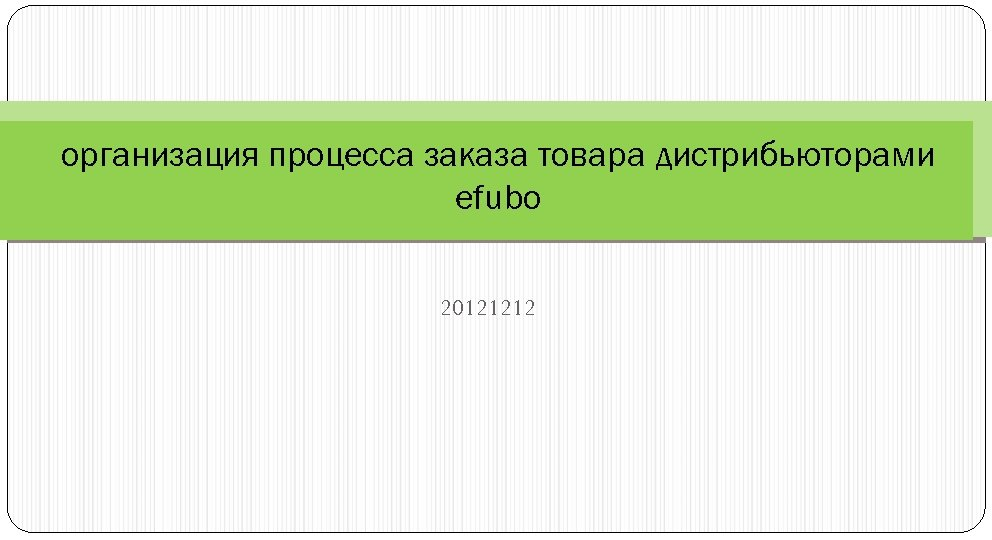 организация процесса заказа товара дистрибьюторами efubo 20121212