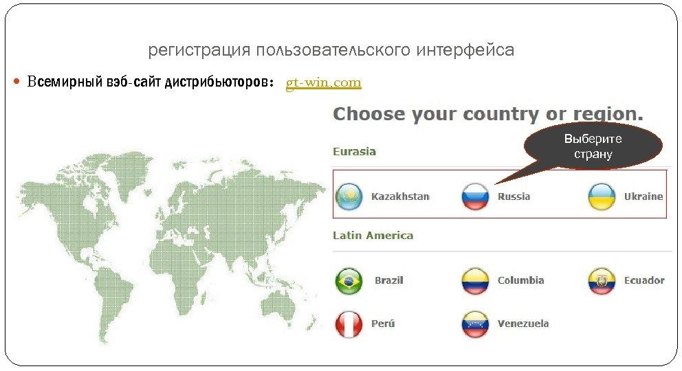 регистрация пользовательского интерфейса Всемирный вэб-сайт дистрибьюторов:gt-win. com Выберите страну