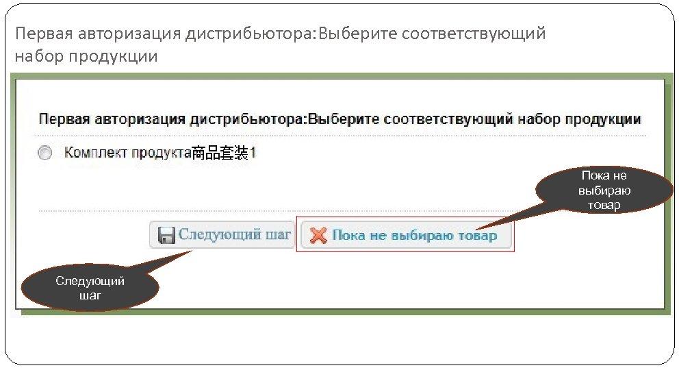 Первая авторизация дистрибьютора: Выберите соответствующий набор продукции Пока не выбираю товар Следующий шаг