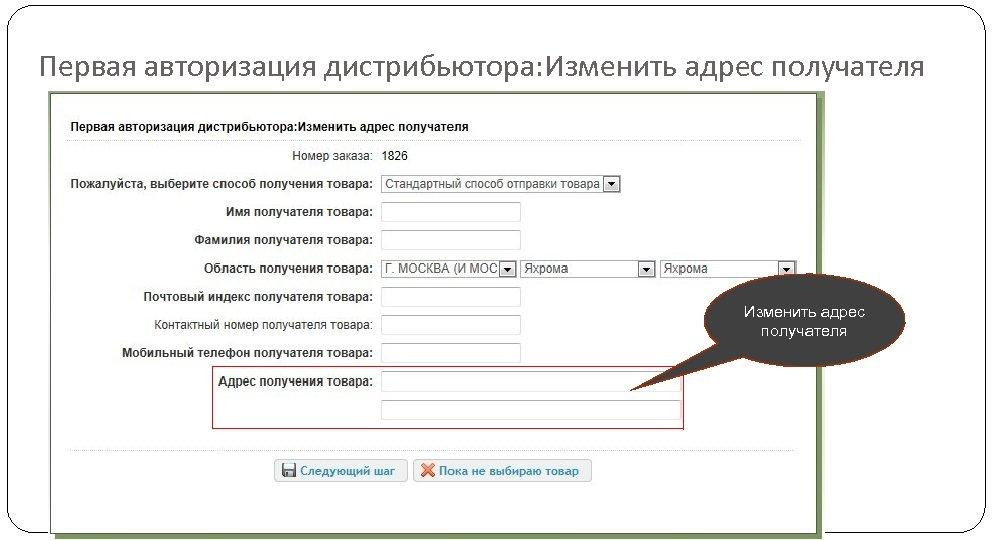 Первая авторизация дистрибьютора: Изменить адрес получателя