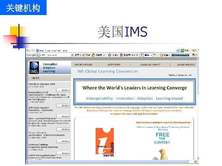 关键机构 美国IMS