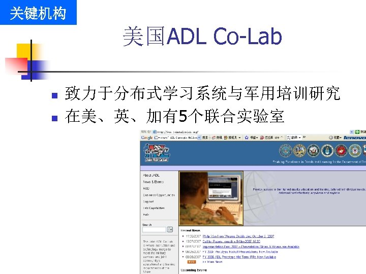 关键机构 美国ADL Co-Lab n n 致力于分布式学习系统与军用培训研究 在美、英、加有5个联合实验室